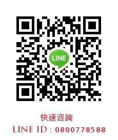 來速貸LINE ID